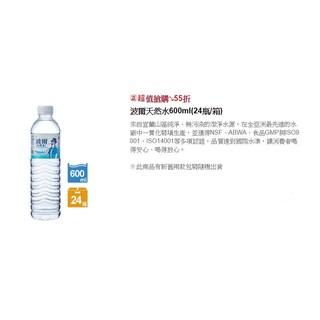 金車波爾天然水600ml(24罐/箱)