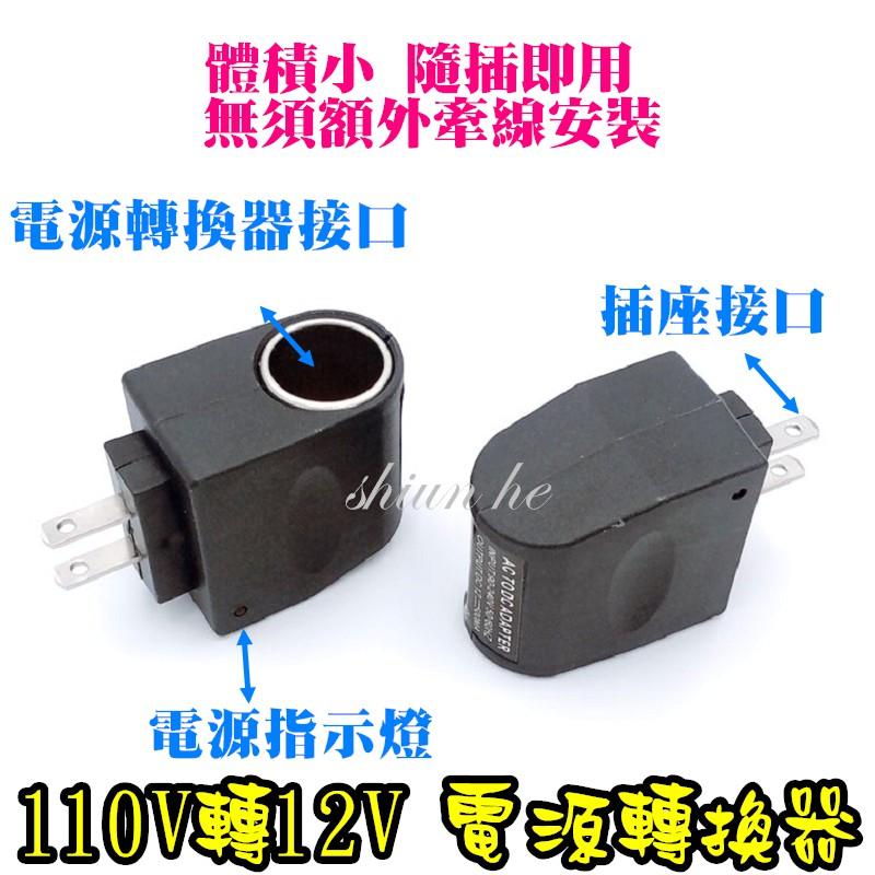 【宸羽】家用點煙器插座 交流電110V轉12V 電源轉換器 車載電源插座 點菸器 點煙孔 MP3 手機 車充 變壓器