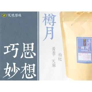 【天然原味】【樽月-巧思妙想茶】黃耆、天麻、枸杞,滋補強身【戀人茶館LoversTea】