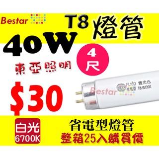 《Bestar》東亞照明 T8省電型燈管【40W 四尺】$30