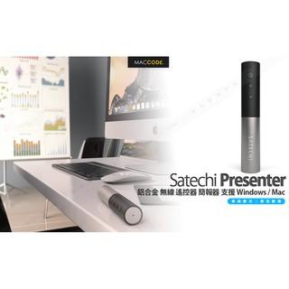 Satechi Presenter 鋁合金 無線 遙控器 簡報器 支援 Windows / Mac 現貨 含稅