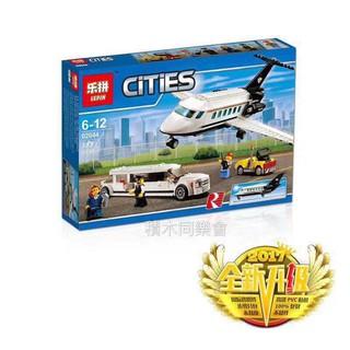 現貨- 樂拼 02044 城市系列之 機場VIP貴賓室/與樂高 60102 同款