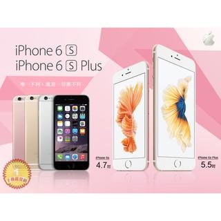 ☆手機批發網☆全新 iPhone 6S Plus 64G【原廠一年保固】送專用電源,LTE4G,另有I5S、I6、A7