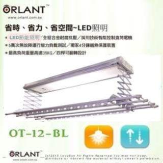 (衣+e)歐蘭特電動曬衣架OT-12-BL(LED照明,搖控器昇降,全新機,零件保修服務)自行組裝