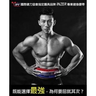 水肥哥INZER專業健力 / 健身 / 健美 / 舉重腰帶 (黃智詠專屬賣場)