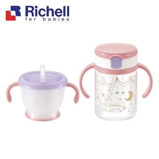 日本 Richell 利其爾星辰水杯組合