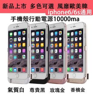 背夾電池iPhone 6S plus iphone6S iphone6超薄行動電源 手機殼電源10000毫安/mah