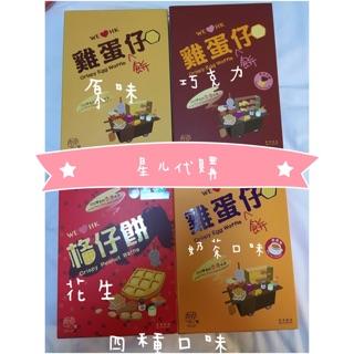 香港代購 雞蛋仔 奶茶雞蛋仔 巧克力雞蛋仔 花生雞蛋仔 四種口味 好吃 香港必買