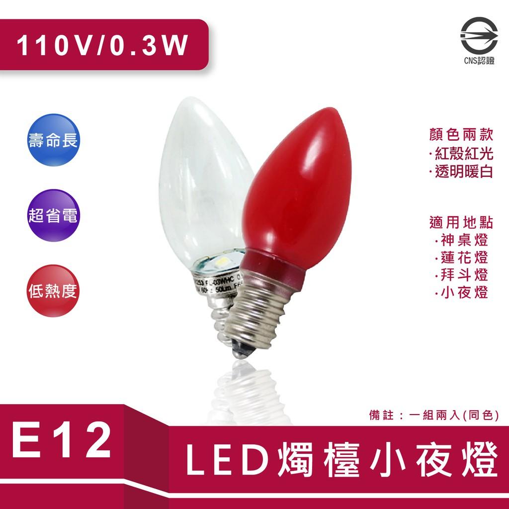 《2入》 LED 0.3W E12 小夜燈 燭光燈 神明燈 蠟燭燈 氣氛燈 尖清 球泡燈 神桌