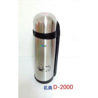 【有您真好】三光牌 名典 D-2000 不鏽鋼 保溫壺/保冰壺 附背帶 小蟻布比