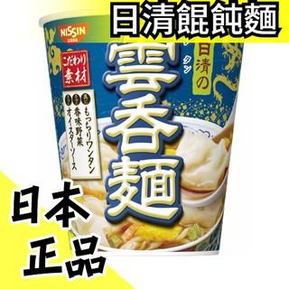 空運 日本 日清雲吞麵 餛飩麵 NISSIN 杯麵 63g 一箱12入【水貨碼頭】