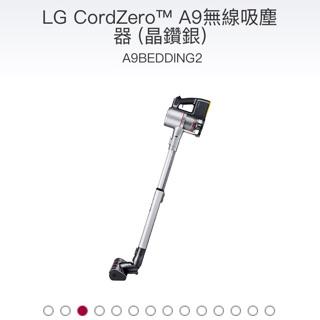 可議可刷卡✨雙電池LG CordZero™ A9無線吸塵器 (晶鑽銀) A9BEDDING2