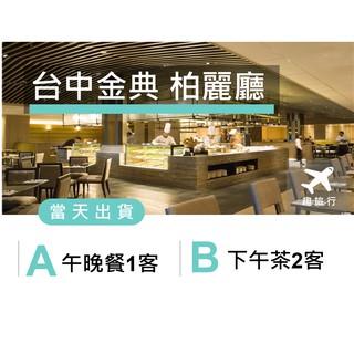 【趣旅行】可免運! 台中金典酒店 柏麗廳 聯合餐券 《柏麗廳、牛排館、鐵板燒、中餐廳皆可使用》