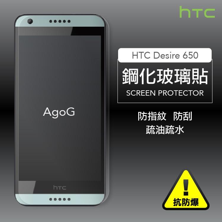 保護貼 玻璃貼 抗防爆 鋼化玻璃膜HTC Desire 650螢幕保護貼