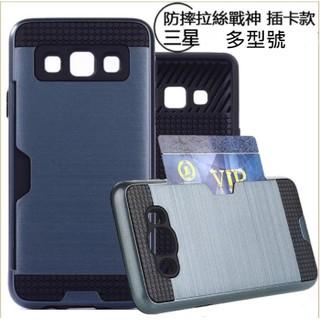 三星 2017版 2016版 A8 A7 A5 J7 J5 拉絲戰神 插卡款 手機殼 插卡 拉絲紋 矽膠 軟殼
