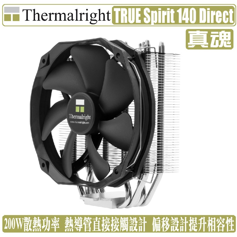 利民 Thermalright TRUE Spirit 140 Direct CPU 散熱器 真魂