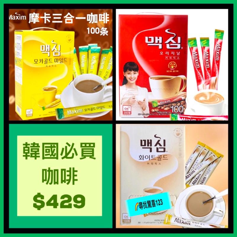 現貨💥韓國咖啡Maxim三合一💥國民咖啡必喝💥韓星人人都喝💥三合一咖啡&摩卡&原味&白金💥熱可可