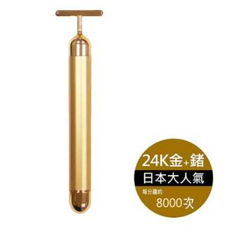 新24K純金鍺石離子美人T棒
