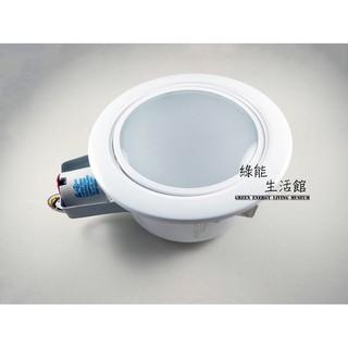 【綠能生活館】15CM 橫插玻璃崁燈