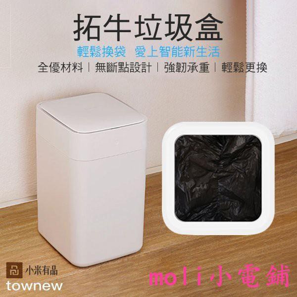 小米拓牛 townew 垃圾袋 小米有品 垃圾盒 自動更換 拓牛智能垃圾桶專用垃圾袋