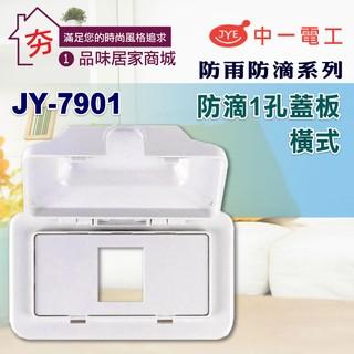 【夯】中一電工防滴插座系列【JY 7901 1 孔防雨蓋板】一孔防雨插座 蓋板