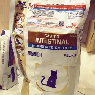 皇家GIM35貓咪處方飼料(腸胃道低卡路里)