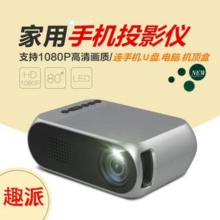 YG320 YG300升級版投影機 迷你微型投影機 攜帶型投影機 高清手持便攜 家用辦公 手機 電腦 播放器 DVD