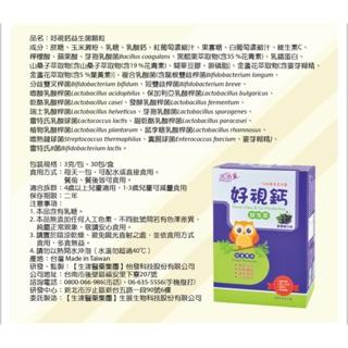 四合一 好視鈣益生菌 幫助消化 調整體質 乳酸鈣 顧眼睛 全方位照顧