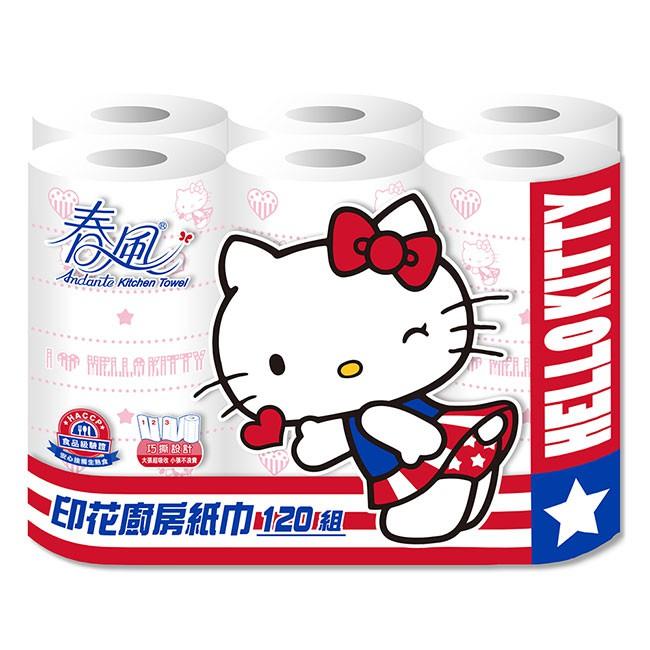 現貨 宅配免運★春風廚房紙巾(Hello Kitty版)-120張x48捲