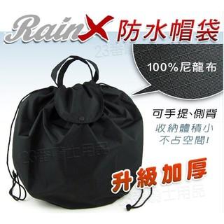 安全帽防水帽袋大|23 番RAINX 防水帽套收納袋方便攜帶3 4 罩全罩越野帽可樂帽