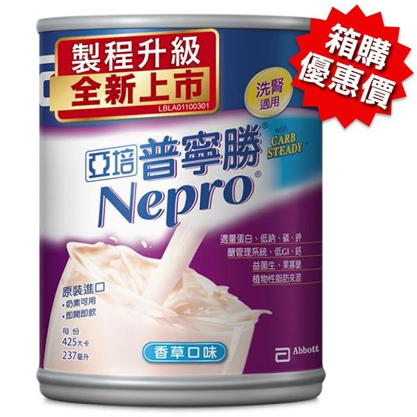[箱購優惠價] 亞培 普寧勝 237ml/24瓶/1箱 維康 營養品 營養素