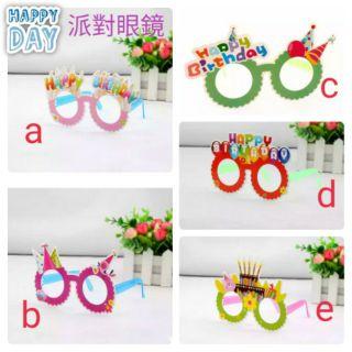 2入 派對眼鏡造型眼鏡生日眼鏡會場佈置生日派對兒童眼鏡造型眼鏡