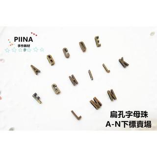 Zakka古銅色飾品(字母A-N賣場)扁孔英文字母珠子/字母珠/古銅配件/古銅小物 手作吊飾鑰匙圈材料