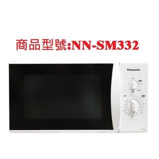 Panasonic國際牌25公升機械式微波爐NN-SM332/NNSM332※無法店到店送貨※