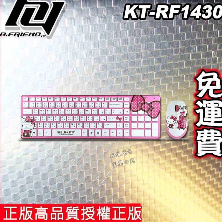 限時特價💯正品 BFRIEND 三麗鷗 HELLO KITTY 2.4G RF1430 凱蒂貓 無線鍵盤滑鼠組