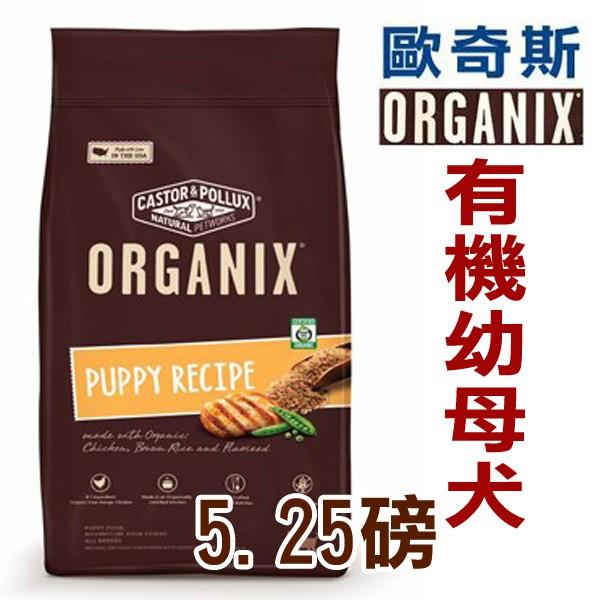 超取限2包❤狗族文化村~美國歐奇斯ORGANIX有 機狗飼料幼犬5.25磅,加送I PET零食1包