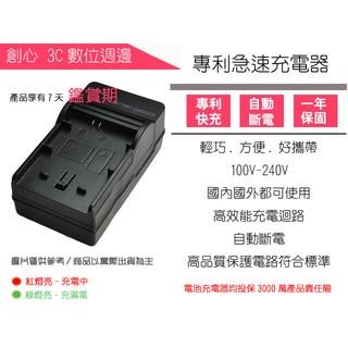 創心 LEICA BP-DC7 DC7 充電器 V-LUX20 V-LUX30 V-LUX4 相容原廠 全新 一年保固