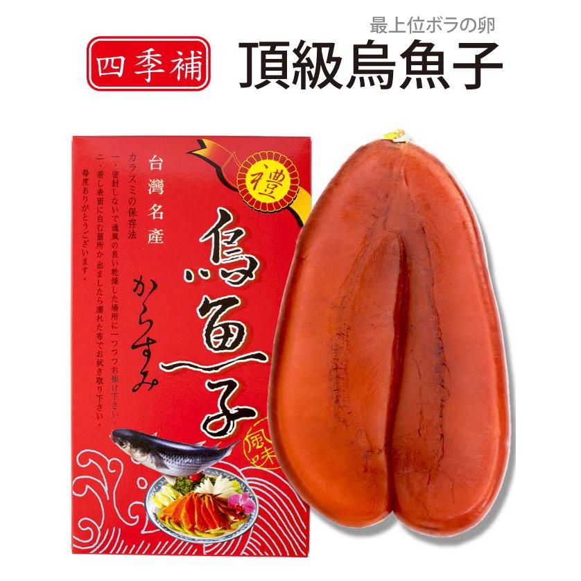 四季補 雲林蚵寮 頂級烏魚子 3兩~7兩 (含禮盒及禮品袋)