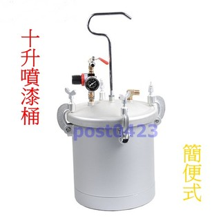 @妙奇特@多彩油漆桶 8003 10升壓力桶 氣動壓力塗料桶 噴漆罐 簡便式壓力桶