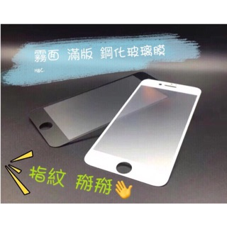 蘋果玻璃膜iphone 5 5s SE i6 6s plus iphone7 plus H