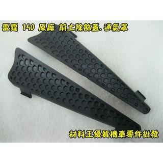 材料王*雷霆 150 原廠 前土除飾蓋.通氣罩.護網-紅色.黑色(左+右一組價)*