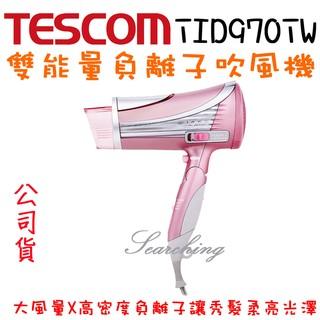 【現貨 秒寄】公司貨 TESCOM TID970 雙能量負離子吹風機 TID970TW 負離子 吹風機