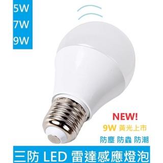 ~周記~三防LED 雷達感應燈泡E27 5W 7W 9W 微波雷達感應燈泡防盜燈泡光控燈感