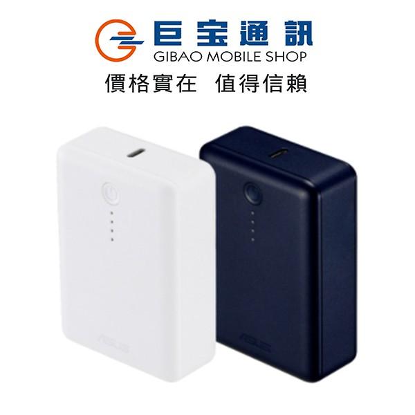 ASUS 華碩 ZenPower 10000 PD 巨寶通訊 雙孔快充行動電源 PD 18W  30分鐘快充 行充