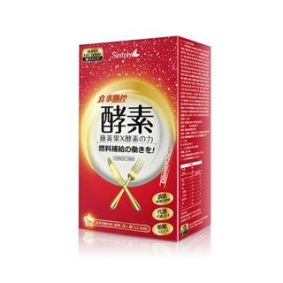 Simply新普利 食事熱控酵素錠30錠(小明星大跟班 楊皓如推薦)