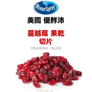 【橙品手作】美國 優鮮沛蔓越莓果乾-切半 (分裝)【烘焙材料】
