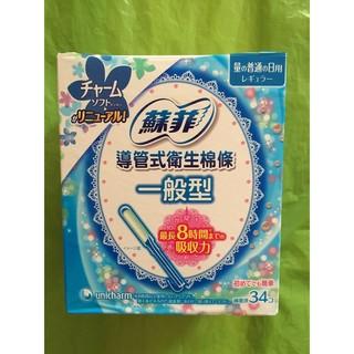 蘇菲 ~ 導管式衛生棉條 (一般型 - 藍色)