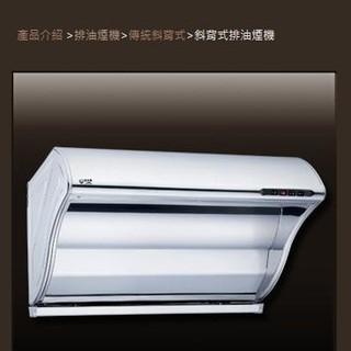 修易衛浴 ~喜特麗~斜背式排油煙機系列~JT-1700S