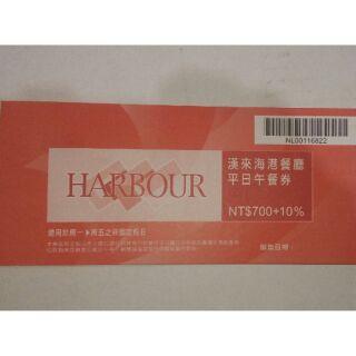 漢來海港平日午餐$700/晚餐$830/下午茶530餐券