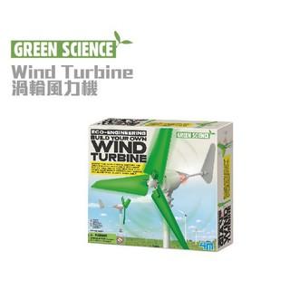 渦輪風力機 Wind Turbine 再生能源 正版